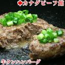 牛タンハンバーグ 150g×4個 牛タン ハンバーグ 牛タ