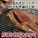 送料無料♪厚切り骨付きカルビ【smtb-KD】