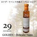 29FEVRIERメープルシロップ《GOLDEN・DelicateTaste》【お中元】