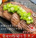 『熟成牛タンの旨味がジュワ〜!』厚切り牛タン!【牛タン】【焼肉】【バーベキュー】