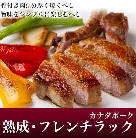ポークフレンチラック900g-1Kg台【バーベキュー 肉】【BBQ 食材】【骨付肉】【塊肉】【かたまり肉】【BBQ】