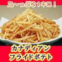 カナディアン・フライドポテト1kg★600円【フライドポテト】【業務用】