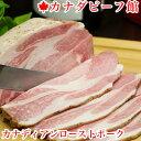 カナディアン・ローストポーク800g★限定11個 訳アリ ポーク 豚肉