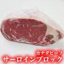 送料無料★サーロインブロック1kg〜1.1kg【ローストビーフ用 牛肉】【ローストビーフ ブロック】【ステーキ】【サーロイン】【バーベキュー 肉】【BBQ】【ブロック肉】【塊肉】【業務用】