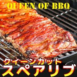 バーベキュー検定に使われています!クイーンカットスペアリブ(1.1Kg-1.2Kg台)日本が知らなかった本物のスペアリブが上陸【バーベキューセット】【スペアリブ 骨付き】【バーベキュー 肉】【骨付き肉】【塊肉】【BBQ】【バーベキュー 食材】