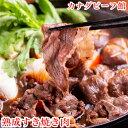 【3個で送料無料】ギフト カナダビーフ 熟成すき焼き肉400g★すき焼き 赤身 赤身肉 熟