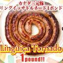 リングイッサ・トルネード1ポンド【三元豚】【ソーセージ】【リングイッサ】【BBQ】【