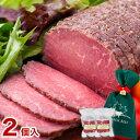 ローストビーフ 肉 お肉 ギフト 贈り物 お取り寄せ ローストビーフ丼 お祝い プレゼント 食材 2〜3人前 冷凍食品 お取り寄せグルメ カナディアン・ローストビーフ2個セット