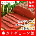 お歳暮 ローストビーフ ハム 肉 お歳暮ギフト お肉 カナディアン・ローストビーフ3個