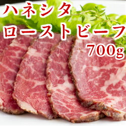 ハネシタ・ローストビーフ リピート