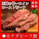 【送料無料】王様のサーロインローストビーフ(900g〜