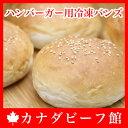 カナダビーフ館のハンバーガー用冷凍 バンズ★解凍するだけ!少し大きめで しっとり