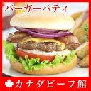 ★カナダビーフ・バーガーパティ★すき焼き用のかた肉100%使用!リッチな味わいの贅沢ハンバーガーをど...
