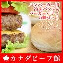 ハンバーガー用冷凍バンズ&バーガーパティ5個セット★すき焼き用のかた肉100%使用!リッチな味わいの