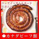 リングイッサ・トルネード1ポンド【三元豚】【豚肉】【ソーセージ】【リングイッサ】