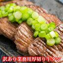 限定350個★訳あり業務用厚切り牛タン200g【牛タン】【焼肉】【焼き肉】【バーベキュー
