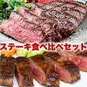 食べ比べステーキセット★【厚切りサーロインステーキ】【ランプステーキ】【お試し】