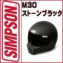M30の新色【ストーンブラック】SIMPSON M30シールドプレゼントSG規格送料代引き手数無料シンプソンM30復刻フルフェイスヘルメット
