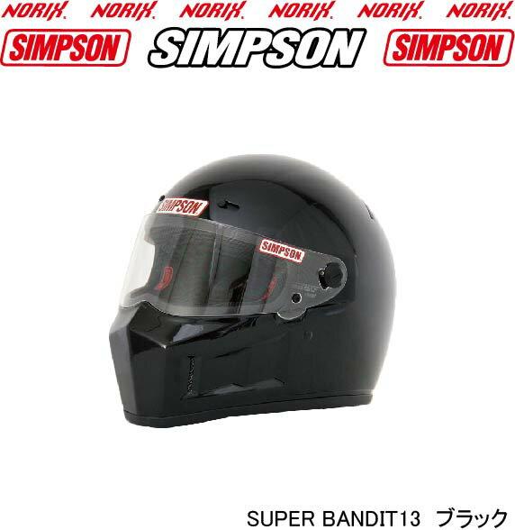 即納!SIMPSONSUPER BANDIT13(SB13)【ブラック】お好きなカラーのシールドをプレゼント♪スーパーバンディット13SG規格送料代引き手数無料即納平日12時まで