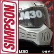 即納!SIMPSON M30【シルバー】シールドプレゼントSG規格送料代引き手数無料サイズ交換可能!!シンプソンM30復刻フルフェイスヘルメット即納平日12時まで