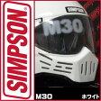 即納!SIMPSON M30【ホワイト】シールドプレゼントSG規格送料代引き手数無料サイズ交換可能!!シンプソンM30復刻フルフェイスヘルメット即納平日12時まで