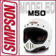 即納!SIMPSON M50【ホワイト】M50専用バイザープレゼントSG規格送料代引き手数無料サイズ交換可能!!シンプソンM50復刻フルフェイスヘルメット即納平日12時まで