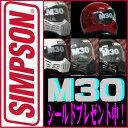 即納!SIMPSON M30シールドプレゼントSG規格送料代引き手数無料サイズ交換可能!!シンプソンM30復刻フルフェイスヘルメット即納平日12時まで