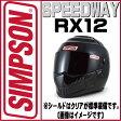 即納SIMPSON SPEEDWAY RX12【ブラック】SG規格7色のカラーより選べるシールドプレゼント標準装着のシールドはクリアサイズ交換可能スピードウェイ アールエックス12シンプソン ヘルメットNORIX