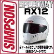 即納SIMPSON SPEEDWAY RX12【ホワイト】SG規格7色のカラーより選べるシールドプレゼント標準装着のシールドはクリアサイズ交換可能スピードウェイ アールエックス12シンプソン ヘルメットNORIX