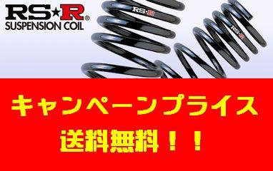 【送料無料】RSR ダウンサスペンションx1台分■トヨタ チェイサー(JZX100)NA車 ■TOYOTA