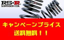 【送料無料】RSR ダウンサスペンションx1台分■日産 ウイングロード(WFY11)15/10〜17/10 Sエアロ■NISSAN