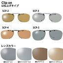 偏光機能を備え視界のギラツキを抑えるメガネの上から装着するサングラス。