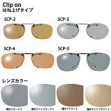 【送料無料】スワンズ (SWANS) クリップオン サングラス はね上げタイプ|クリップ式uvサングラス ドライブ メガネの上から 偏光サングラス ドライバー クリップオンサングラス 跳ね上げ式サングラス 偏光レンズ 偏光グラス クリップサングラス メガネの上のサングラス