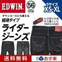 【送料無料】56design×EDWIN 056 Smart...