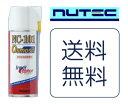 【送料無料】あす楽対応NUTEC ニューテック ケミカル NC-101 浸透潤滑剤
