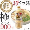 日本テレビの沸騰ワード10で紹介【もつ鍋セットと同梱で送料無...