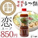 【日本テレビの沸騰ワード10で紹介】もつ鍋セットと同梱で送料...