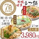 日本テレビの沸騰ワード10で紹介【選べるもつ鍋 セット3種類 (京風白味噌味/辛味噌・