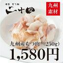 九州産のぷりっぷりで新鮮!とろける美味しさ!博多もつ鍋 二十四 国産もつ肉(250g)ホルモン料理全般にも使えます