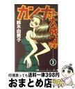 【中古】 カンナさん大成功です! 3 / 鈴木 由美子 / 講談社 [コミック]【宅配便出荷】