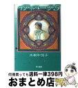【中古】 イティハーサ 5 / 水樹 和佳子 / 早川書房 [文庫]【宅配便出荷】