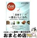 【中古】 日本で一番おいしいもの。 わざわざ行きたい、取り寄せたい! / マガジンハウス / マガジンハウス [ムック]【宅配便出荷】