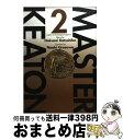 【中古】 Masterキートン 2 / 勝鹿 北星 / 小学館 [コミック]【宅配便出荷】