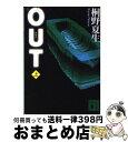 【中古】 Out 上 / 桐野 夏生 / 講談社 文庫 【宅配便出荷】