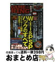 【中古】 Game・king vol.01 / 晋遊舎 / 晋遊舎 [ムック]【宅配便出荷】