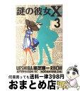 【中古】 謎の彼女X 3 / 植芝 理一 / 講談社 [コミック]【宅配便出荷】