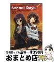 【中古】 School days 2 / オーバーフロー, 酒月 ほまれ / 角川書店 [コミック]【宅配便出荷】