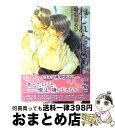 【中古】 ねじれたedge / 崎谷 はるひ, やまね あやの / 幻冬舎コミックス [文庫]【宅配便出荷】