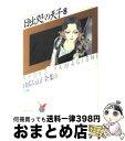 日出処の天子 8 / 山岸 凉子 / 角川書店