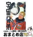 【中古】 宇宙兄弟 7 / 小山 宙哉 / 講談社 [コミック]【宅配便出荷】